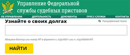 Проверка долгов в Нижнекамске